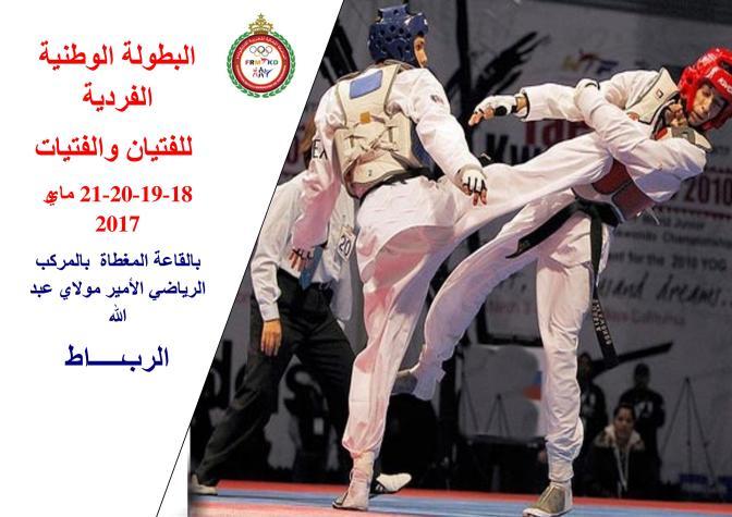 البطولة الوطنية الفردية للفتيان 18-19-20-21 ماي 2017 بالقاعة المغطاة  بالمركب الرياضي الأمير مولاي عبد الله الرباط