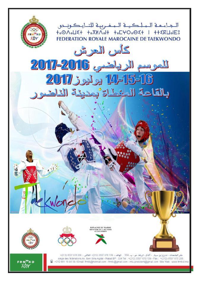 كأس العرش  للموسم الرياضي 2016-2017 14-15-16 يوليوز2017 بالقاعة المغطاة بمدينة الناضور