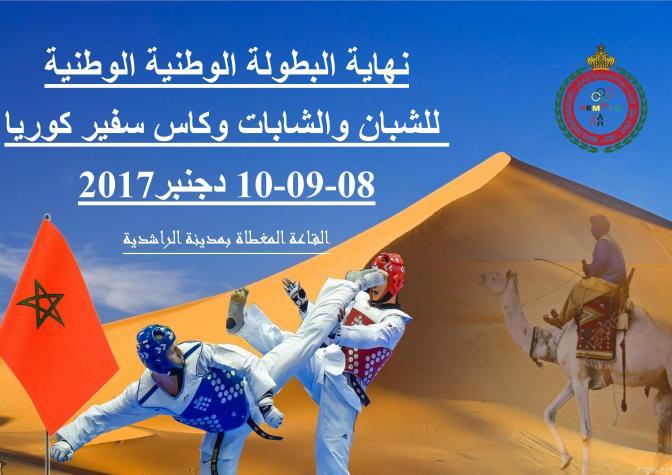 نهاية البطولة الوطنية الوطنية  للشبان والشابات وكاس سفير كوريا  08-09-10 دجنبر2017