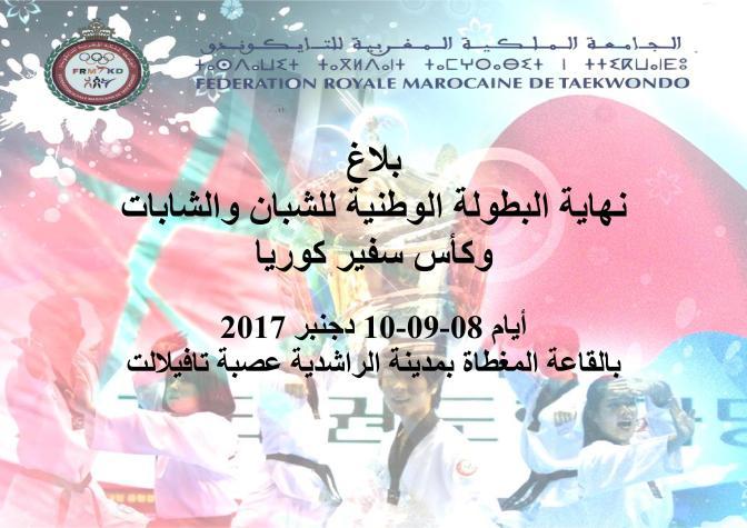 بلاغ نهاية البطولة الوطنية للشبان والشابات وكأس سفير كوريا 8-9-10 دجنبر 2017 القاعة المغطاة بمدينة الراشدية
