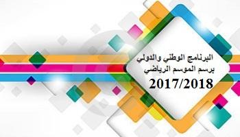 البرنامج الوطني والدولي برسم الموسم الرياضي 2017-2018