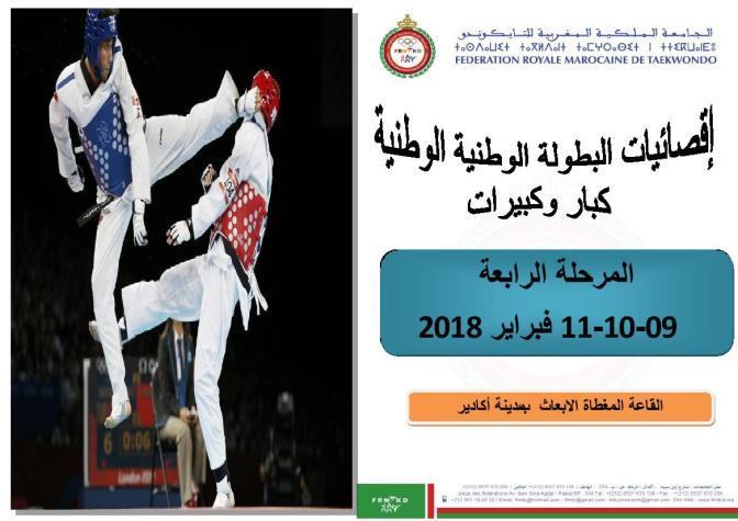 اقصائيات البطولة الوطنية كبار وكبيرات المرحلة الرابعة  09-10-11 فبراير 2018  قاعة المغطاة الابعاث  بمدينة اكادير