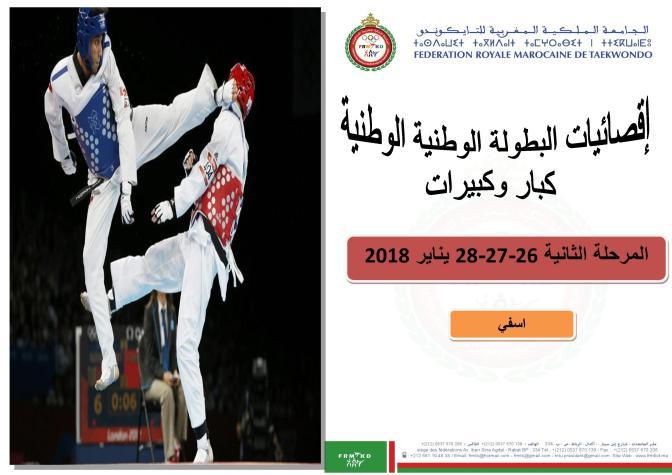 اقصائيات البطولة الوطنية كبار وكبيرات المرحلة الثانية 26-27-28 يناير 2018