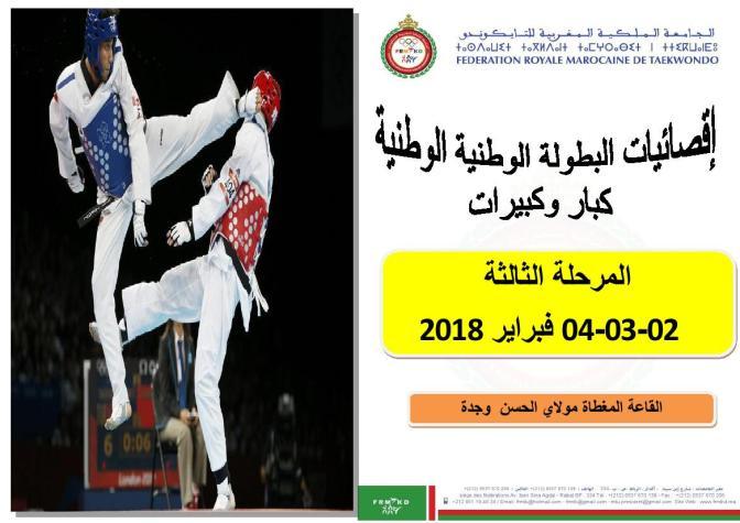 اقصائيات البطولة الوطنية كبار وكبيرات المرحلة الثالثة  02-03-04 فبراير 2018  بالقاعة المغطاة مولاي الحسن  وجدة