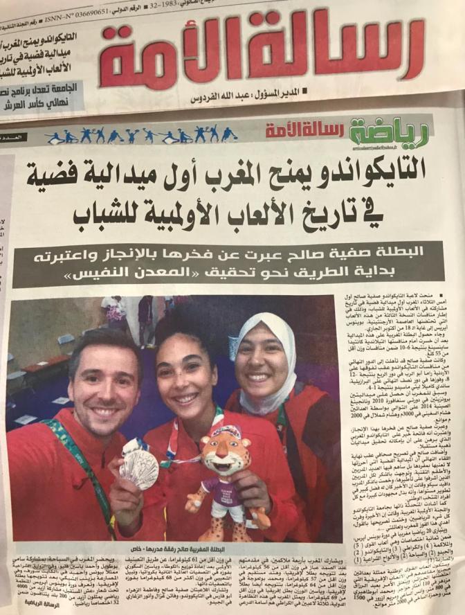 حديث الصحافة عن حصاد المدالياتبالالعاب الاولمبية للشباب